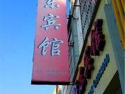 明溪城东宾馆