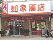 如家快捷酒店(安庆迎江寺华中西路店)