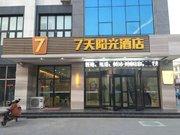 7天连锁酒店(大厂荣昌北路店)