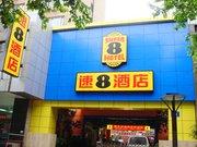 Super 8 Nanjing Shuntian Former Presidential Palace Branch