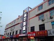 布丁酒店(河北廊坊火车站店)