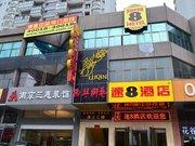 速8酒店(连云港朝阳东路店)