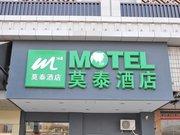 莫泰168(石家庄中山路解放广场地铁站店)