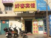 西安好客酒店(小寨)