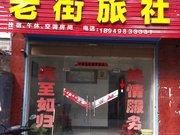 Changfeng Laojie Hotel