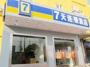 7天连锁酒店(上海奉贤环城东路店)