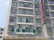云浮郁南清海湾大酒店
