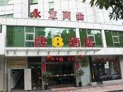 速8酒店(福州火车站西店)