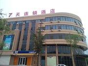 7天连锁酒店(济南章丘百脉泉公园北门店)