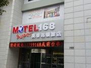 莫泰168(上海松江大学城文诚路店)