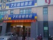 7天连锁酒店(锦州城市生活广场店)