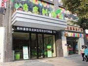 格林豪泰(青皮树岳阳步行街北辅道店)