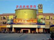 7天连锁酒店(揭阳仙桥店)