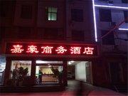 会昌嘉豪商务酒店