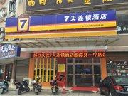 7天连锁酒店(湘潭二桥凤凰东路县一中店)