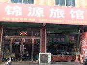 柳林锦源旅馆(十二米街)