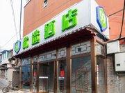 99优选酒店(北京前门珠市口地铁站店)