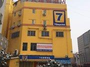 7天连锁酒店(合肥火车站南广场店)
