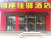 银座佳驿(东平西山路店)