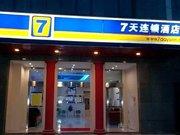 7天连锁酒店(太仓上海东路店)