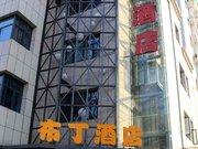 布丁酒店(西安阎良区店)