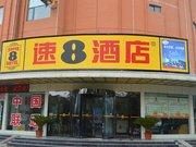 速8酒店(亳州魏武大道店)