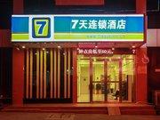7天连锁酒店(湘潭市政府万达广场店)
