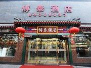 北京博泰酒店(南锣鼓巷后海店)