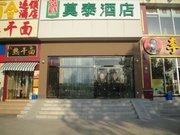 莫泰酒店(武汉汉口火车站广场店)