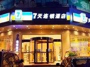 7天连锁酒店(婺源天佑路高铁站店)