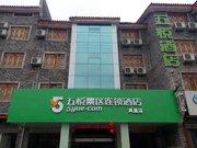 五悦景区连锁酒店(凤凰店)