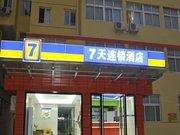 7天连锁酒店(泰兴鼓楼南路店)