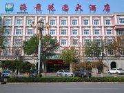 黄骅海景花园大酒店
