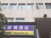 7天连锁酒店(巴中江北客运中心店)