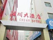 金乡海川大酒店