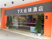7天连锁酒店(衡阳解放大道莲湖广场店)