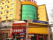 7天郑州红专路财富广场店