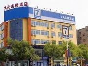 7天连锁酒店(滨州渤海十路滨医附院店)