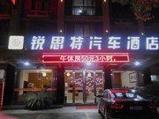 锐思特汽车酒店(天台店)