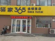 驿家365连锁酒店(内丘振兴东路店)