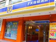 7天连锁酒店(泉州温陵南路店)