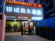 西安银城商务酒店(大雁塔小寨店)