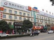 如家快捷酒店(连云港市东海牛山北路水晶城步行街店)