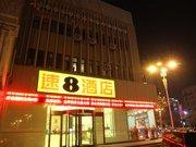 速8酒店(烟台火车站大悦城店)