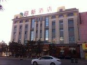 朔州应县迎新大酒店