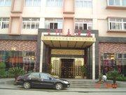 三门大酒店