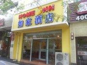 Home Inn QueYaoJu Museum of Literature