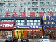 7天连锁酒店(佳木斯火车站客运枢纽中心店)