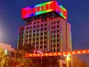 寿光富华大酒店