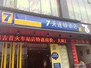 7天连锁酒店(吉首火车站店)